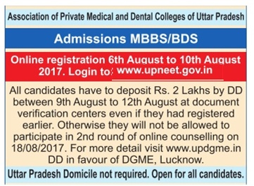 Admission open at Association of private medical and dental colleges of uttar pradesh