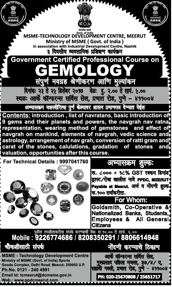 MSME (meerut) courses for Gemology