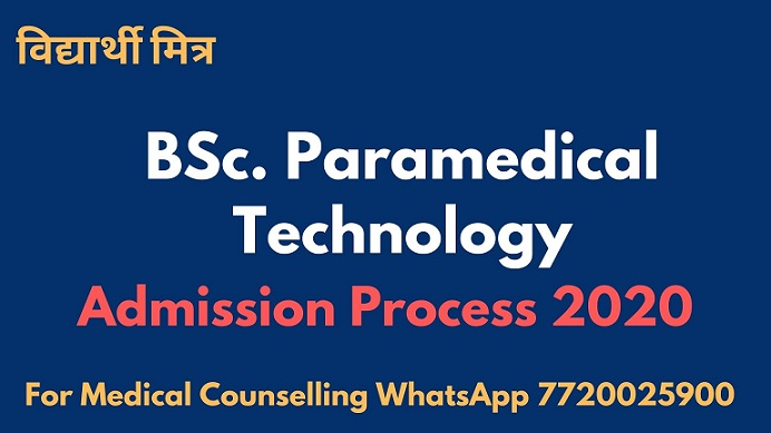 BSc. Paramedical Technology Admissions 2020