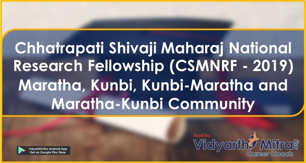 Chhatrapati Shivaji Maharaj National Research Fellowship (CSMNRF - 2019)