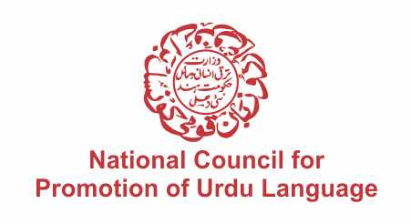 NCPUL Admissions For Short Term Courses