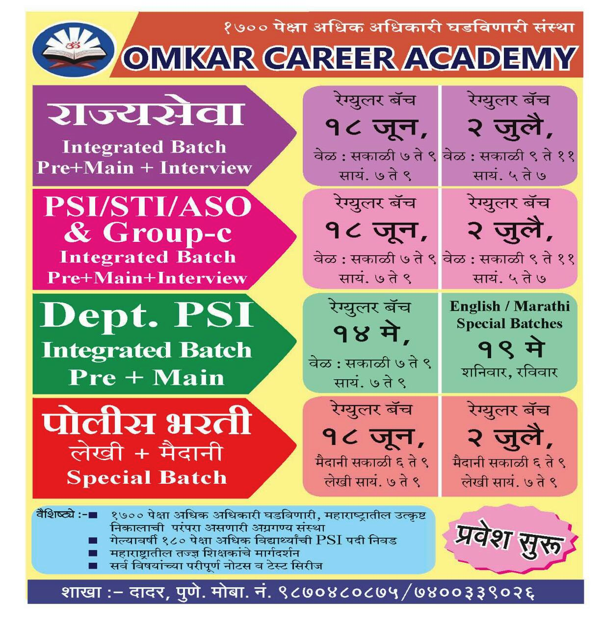 Omkar Career Academy New Batch Registration Started