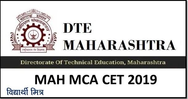 MAH MCA CET 2019