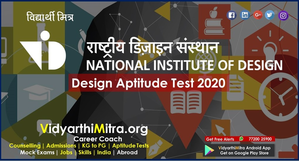 NID - Design Aptitude Test 2020