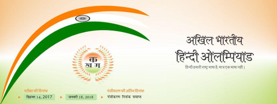 Akhil Bhartiya Hindi Olympiad
