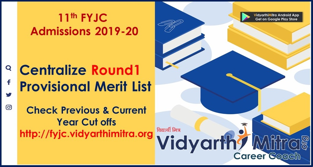 FYJC 4th merit list released