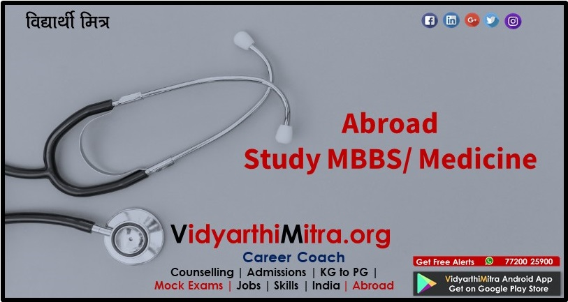 JIPMER MBBS 2019: Application forms released