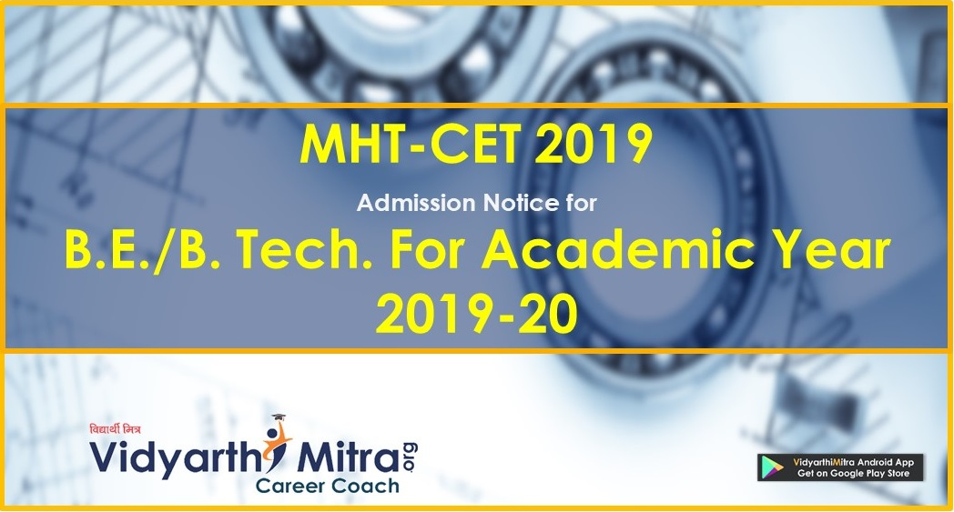 MHT CET Result 2019: How to Calculate Percentile