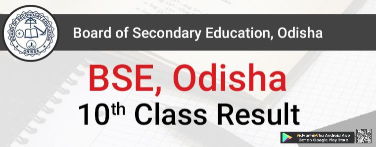 10th supplementary Result 2018 SSC result declared