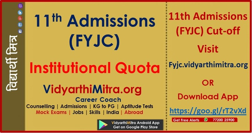 Mission admission another chance for FYJC from monday