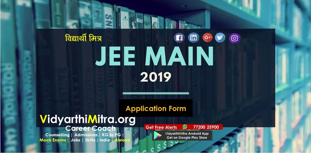 JEE Main 2019 registration ends on Sunday