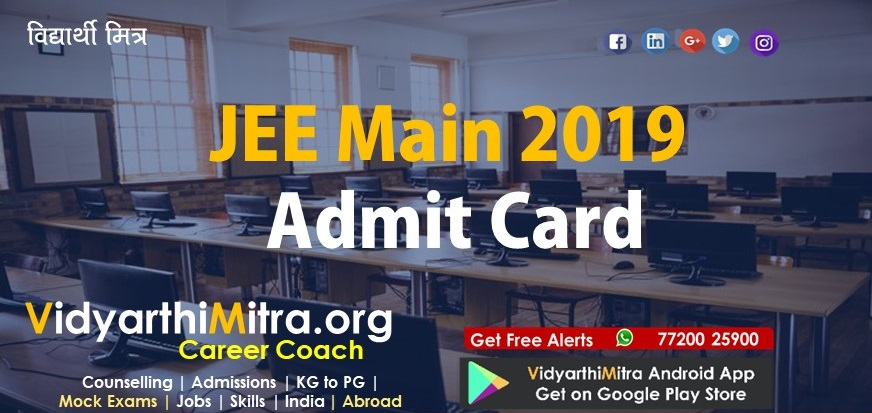 JEE Advanced 2019 date declared