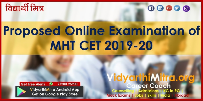 MHT CET 2018 CAP Round: DTE Maharashtra First CET allotment list released