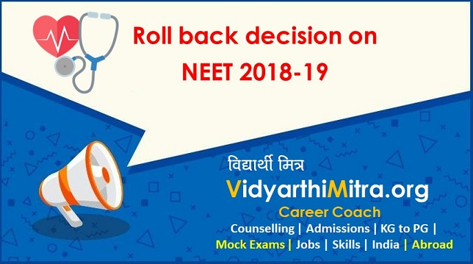 What changes can you expect in JEE and NEET in 2019