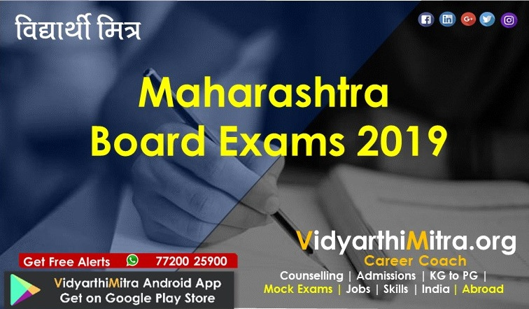 Maharashtra 12th Supplementary Result 2018