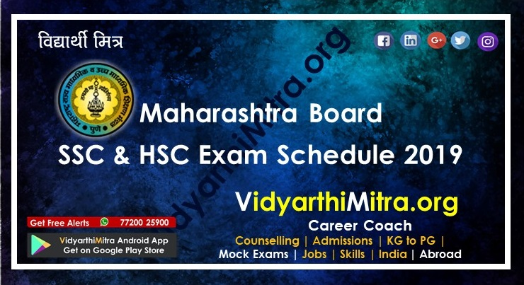 MH Board 10th, 12th supplementary result 2018 by August-end