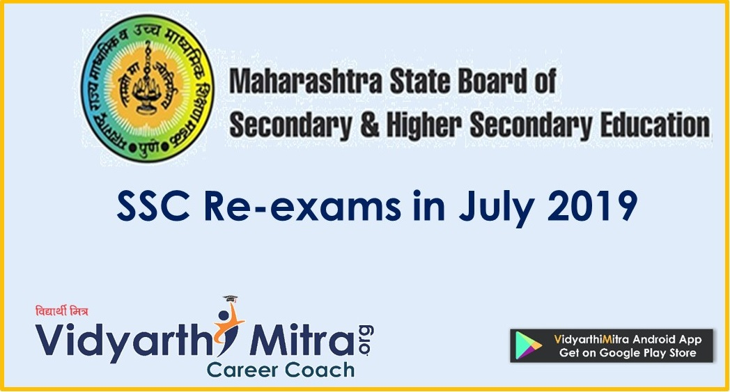 Maharashtra Board SSC 10th result 2019 to be released on this date