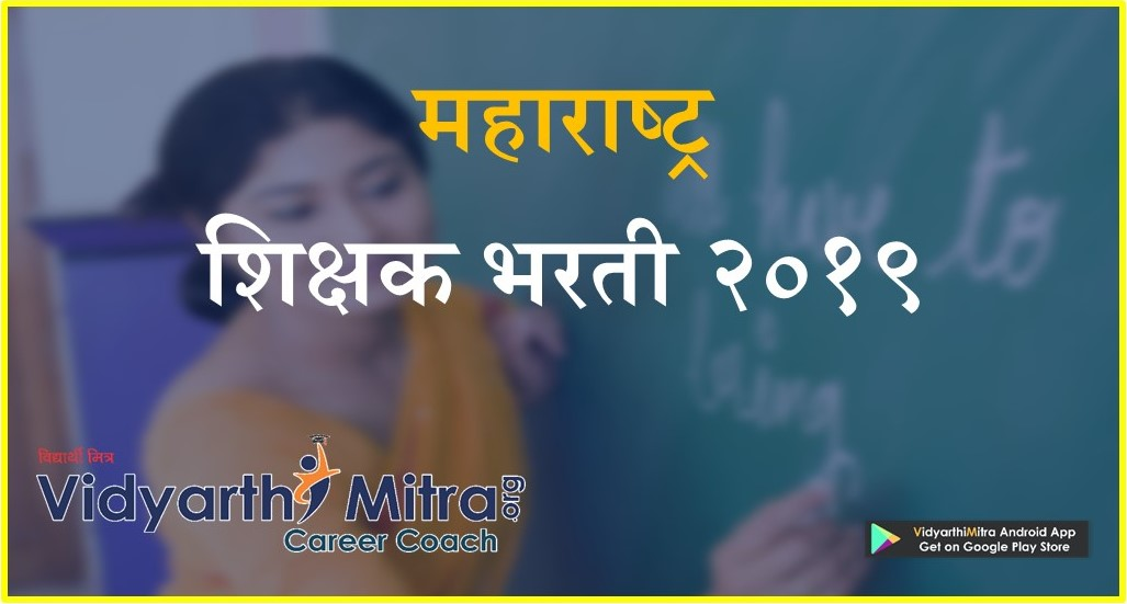 CTET 2019 Certificate & Scorecard 2019 Available On DigiLocker