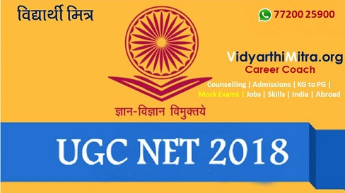 UGC NET 2017: National Eligibility Test registrations ends today