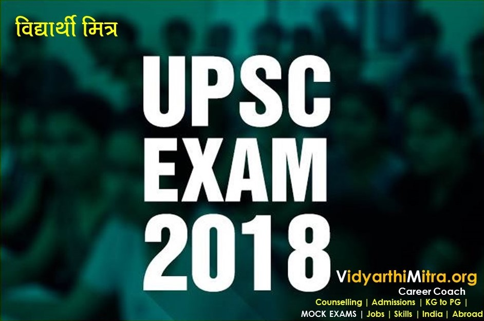 UPSC Civil Services exam