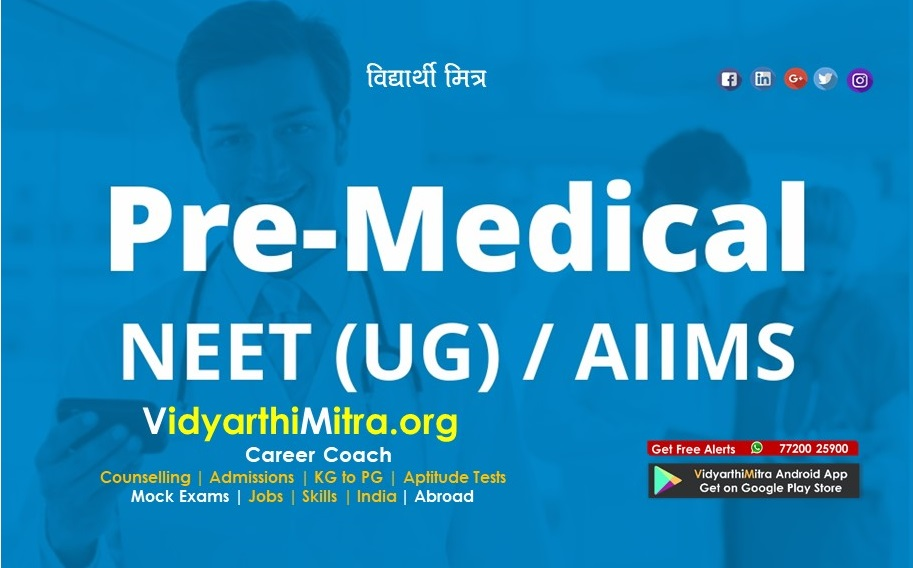 NEET UG 2018 : Exam Schedule declared