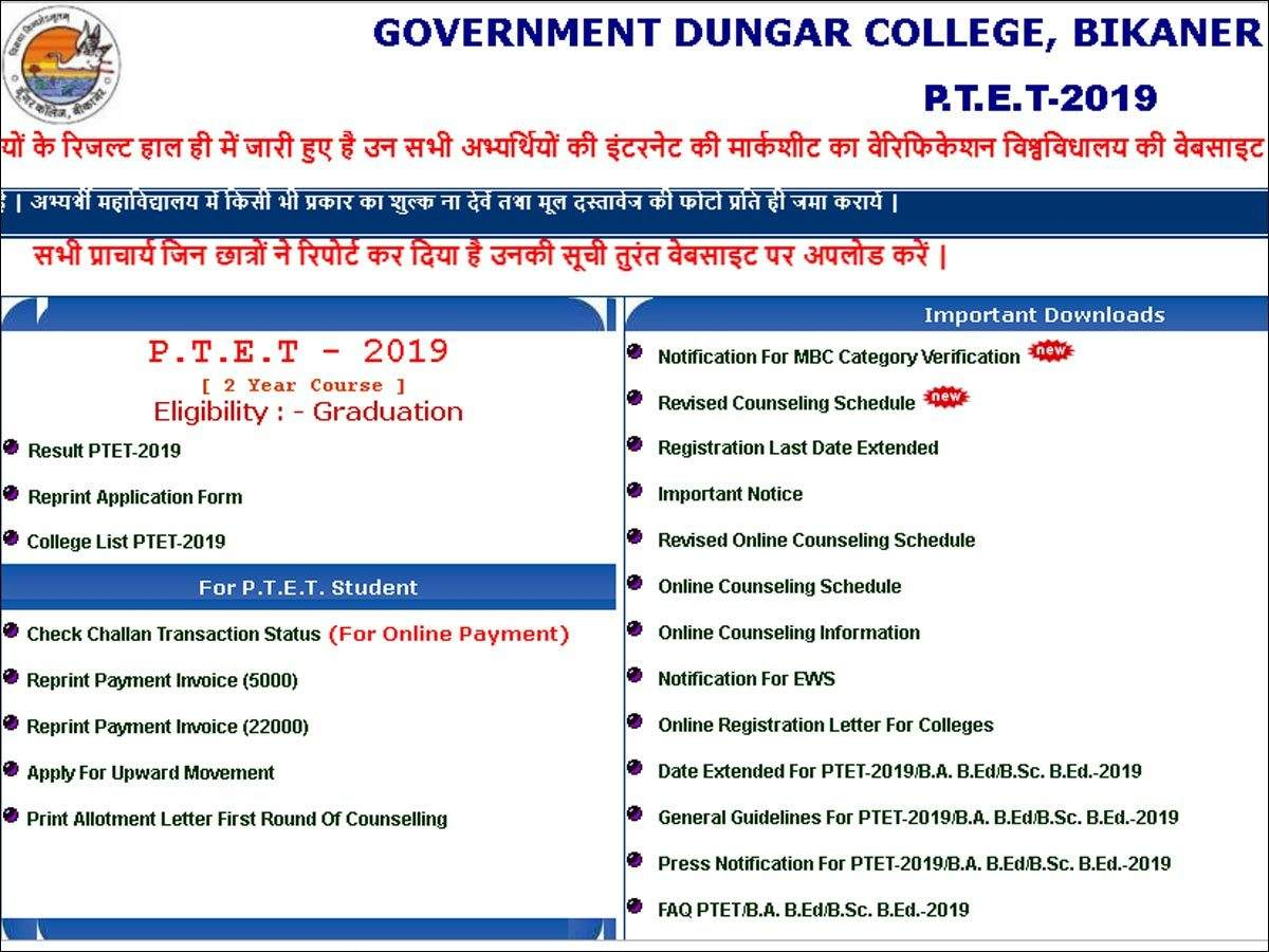 CTET July 2020 Online Application Last Date Extended