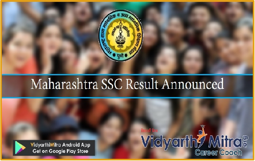 Maharashtra Board SSC 10th Result 2019